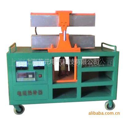 供应全自动厂矿用全自动电缆热补器/电缆修复机