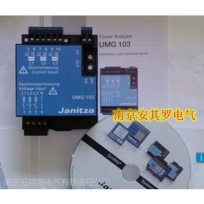多功能电表德国正品JANITZA原装UMG103电能表