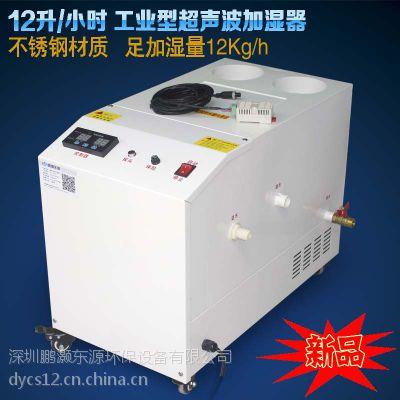 大功率工业超声波喷雾补水增湿设备