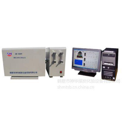供应灰熔点/微机灰熔点/灰熔点测定仪/煤炭灰熔点测定/煤灰熔融性测定仪/神华HR-500V***专业