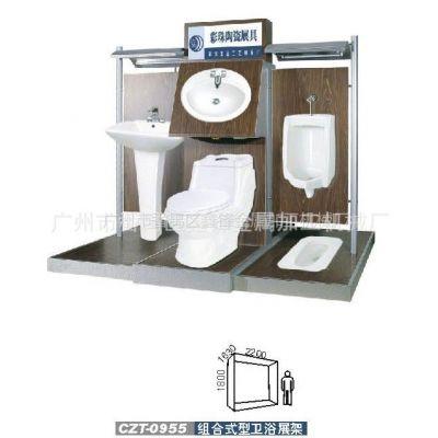 供应彩珠陶瓷展览展具组合式型卫浴展架CZT-0955