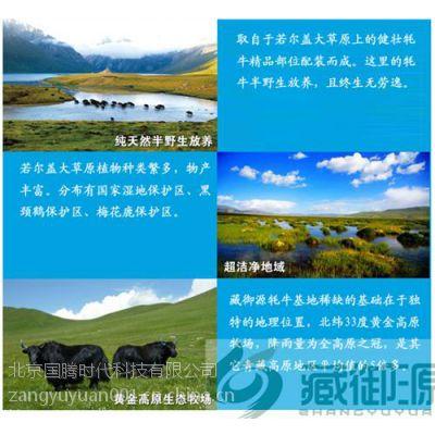 北京冰鲜礼品厂家,礼品厂家,藏御源