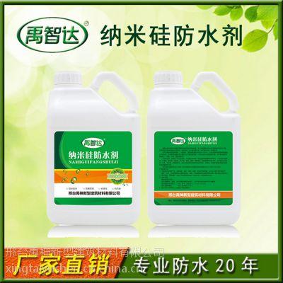 纳米硅防水剂高效防水剂无色无味环保防水材料河北邢台厂家供应