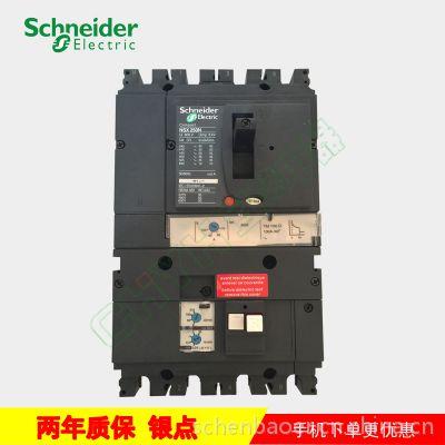 原装正品施耐德塑壳漏电断路器Vigi+NSX250NELE-4P250A 漏电空气开关