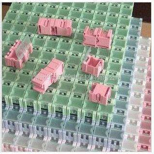 供应贴片元件盒 零件盒可互扣贴片盒 小IC盒 零件盒 五色
