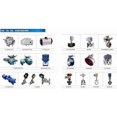 供应生产、销售阀门、阀门电动装置、阀门气动装置、智能控制仪表 电动调节阀、气动球阀、气动蝶阀