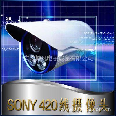 供应摄像头 监控 高清 阵列双灯 监控摄像机 监控摄像头 sony 420Tvl