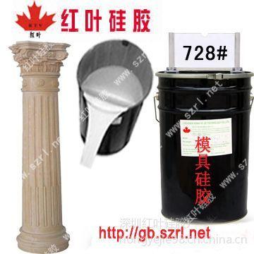 供应手板硅胶用于制作手板模型设计,PVC塑胶模,水泥制品模具,熔点合金模,合金玩具工艺,