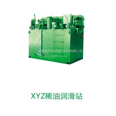 供应宏源XYZ 稀油润滑站
