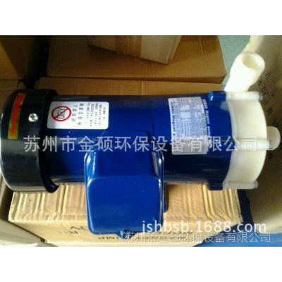 自吸式耐酸碱磁力泵|PP磁力泵|可空转卧式磁力泵|耐高温磁力泵|