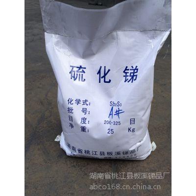 供应摩擦材料专用三硫化二锑