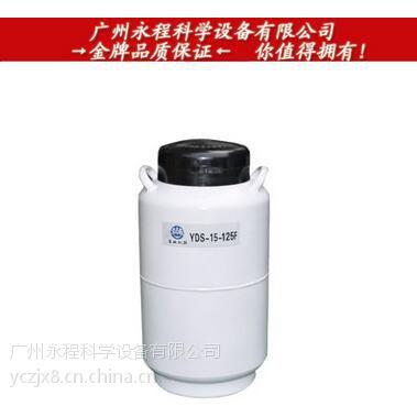 四川亚西 125mm储存式液氮生物容器 YDS-15-125F 低温液氮罐