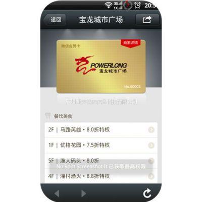 供应广州微信会员卡,广州微信会员卡推广,广州微信会员卡营销,广州微信会员卡制作