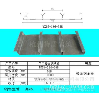 供应生产YX65-186-558型闭口板 高层钢结构材料