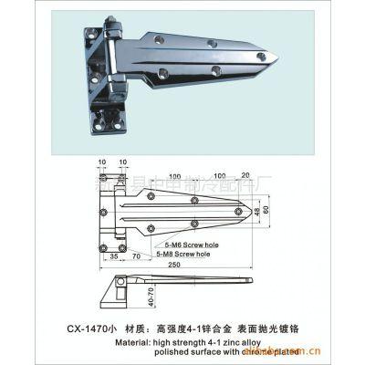 供应冷库冷藏柜门铰链CX1470