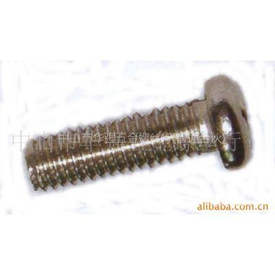 供应工业机械紧固件不锈钢圆头螺丝