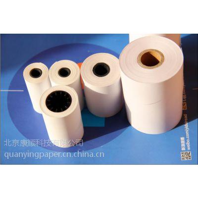 供应收款机专用纸,热敏打印纸工厂直销,80*80高级热敏纸
