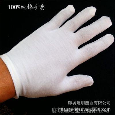 佛珠专用盘完手套 白色 文玩手套 无痕手套 纯棉手套
