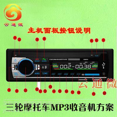 杰理 车载汽车音响主机PCBA 收音机方案 半封闭的三轮摩托车MP3播放器设计 收音机方案公司