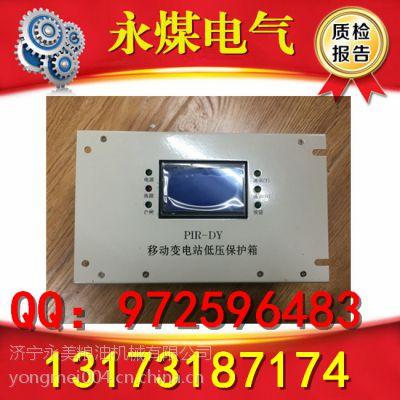 陕西榆林神木PIR-DY移动变电站低压保护箱装置质保一年