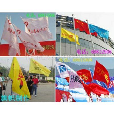供应标志旗帜,公司标志旗,企事业标志旗制作