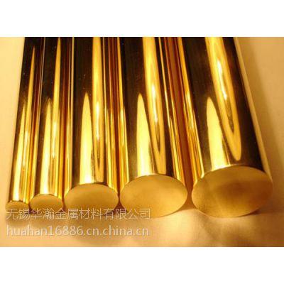 供应无锡华瀚金属 供应C2100 日本黄铜棒 黄铜板