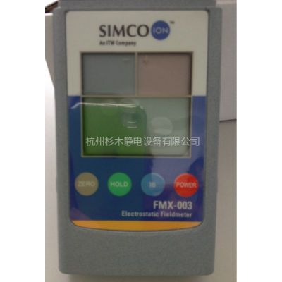 供应fmx-003检测仪器仪表/静电测试仪 宁波