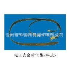 供应牛皮电工安全带    华强吊具厂家直销   价格实惠