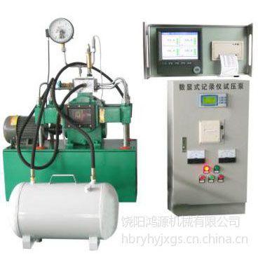 供应数显记录升压曲线报表试验机API认证 ,数控试压泵试压机