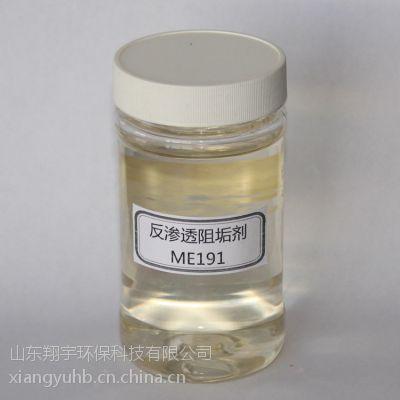 供应威海翔宇牌反渗透阻垢剂ME191 碱性ro膜用阻垢剂