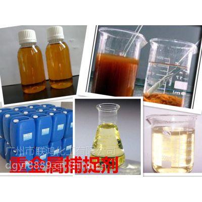 广东厂家直销重金属捕捉剂液体