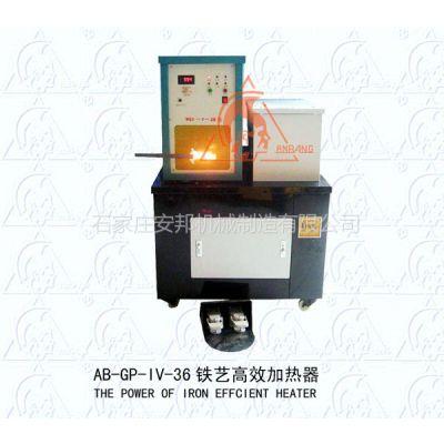 供应AB-GP-IV-36铁艺高效加热器