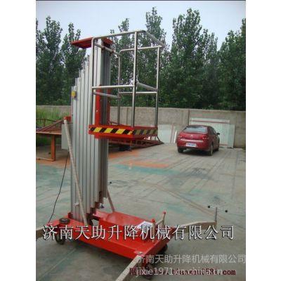 桦甸升降机 铝合金式升降平台 轻便型升降货梯