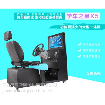 电脑模拟汽车驾驶 三四万在县城能做什么生意
