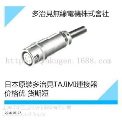 多治见原装连接器TAJIMI插头插座R04-J2F4.8