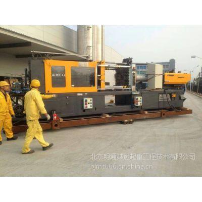 北京吊装注塑机起重运输