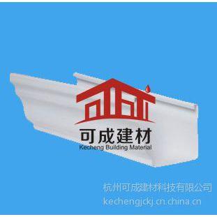 河南pvc落水管厂家、pvc落水天沟、5.2英寸PVC成品天沟 杭州可成值得信赖