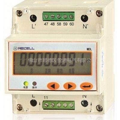 供应MDL系列导轨式电能表