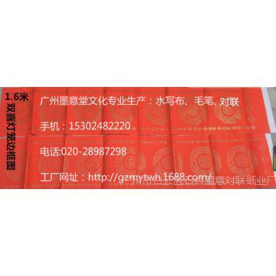 1.6米双喜图瓦当洒金空白春联厂家批发全年红纸春节手写对联 直销