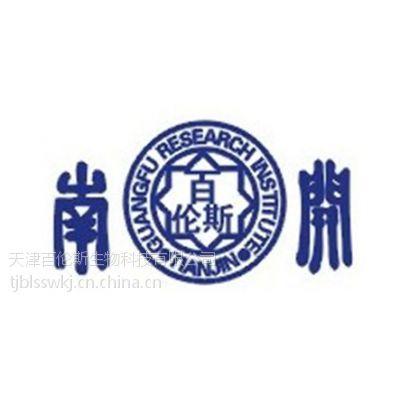 天津百伦斯生物技术有限公司(天津市光复精细化工研究所)供应生物素H