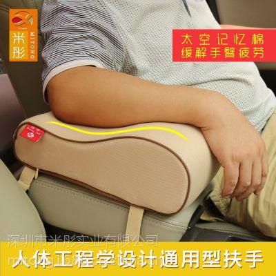 汽车内饰品扶手箱垫记忆棉扶手箱垫通用扶手箱垫