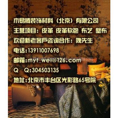 供应装饰皮革面料专家 木易腾装饰皮革软包、PVC