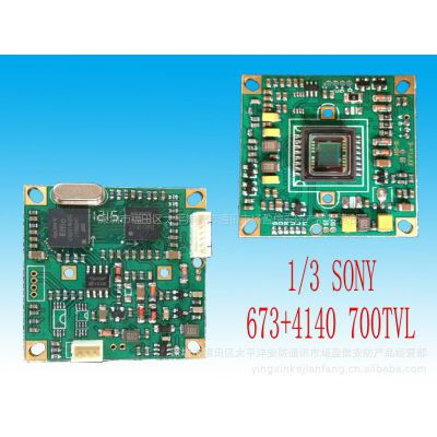 供应1/3 SONY新 Effio-E 4140+673 700TVL CCD板机,超低照度0.001LUX