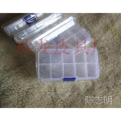 批发 小盒子 小型收纳盒 10格透明塑料盒 首饰盒小零件收藏盒