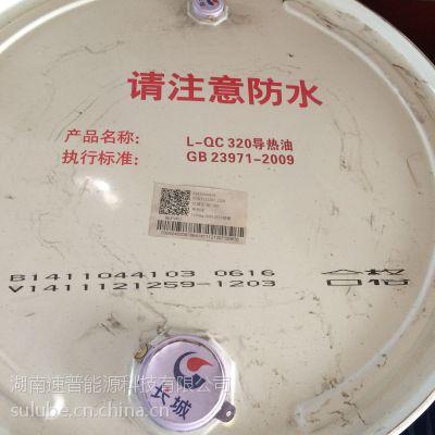 衡阳祁东县320反应釜导热油,衡阳耒阳县长城QC320高温导热油总代理