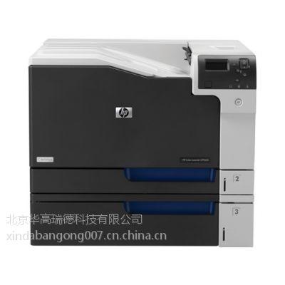 供应惠普CP5225dn A3自动双面网络彩色激光打印机