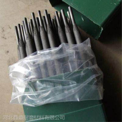 供应晶鼎D707碳化钨合金堆焊焊条