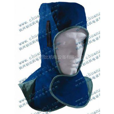 供应防火阻燃布焊帽系列23-6680蓝色阻燃布全护款