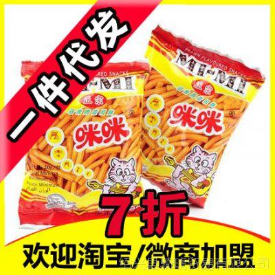 【一件代发】正宗咪咪虾条20g 马来西亚风味儿时零食GB-027