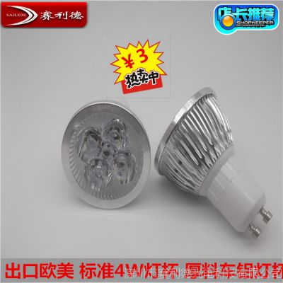 深圳厂家直销专供外贸工厂出口欧美标准款3W4W5WLED射灯灯杯套件